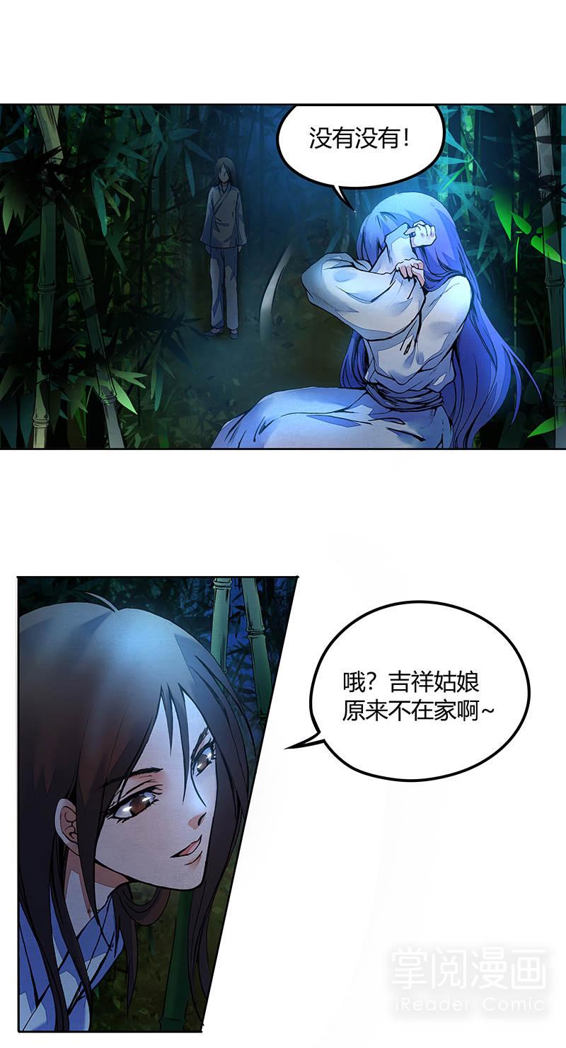 逍遥游第10话  竹林夜话诉心忧 第 5