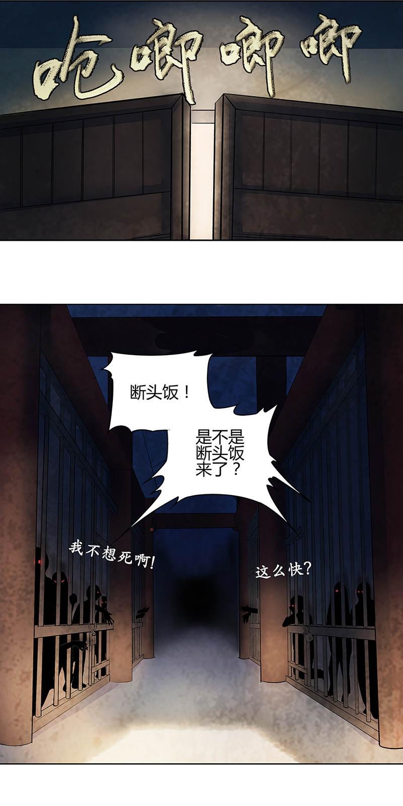 逍遥游第2话  引子 天子仁心亲行狱 第 17