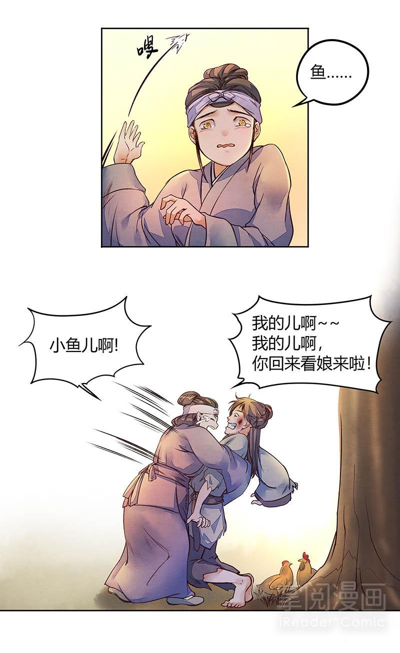 逍遥游第9话  邻家有女妙吉祥 第 8