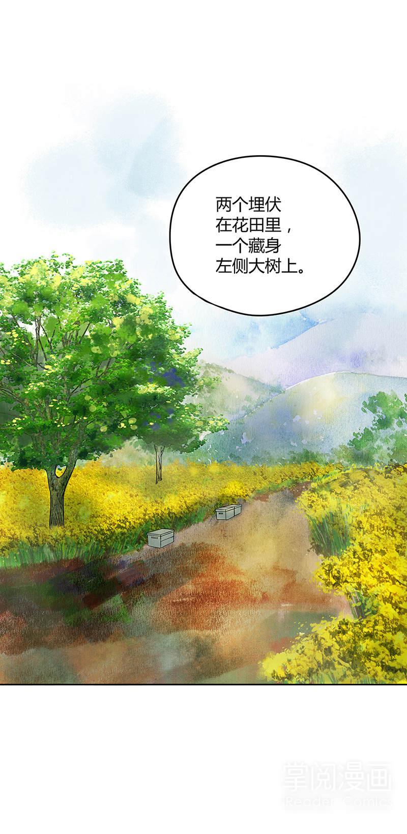 逍遥游第30话  神闲气定刃有余 第 4