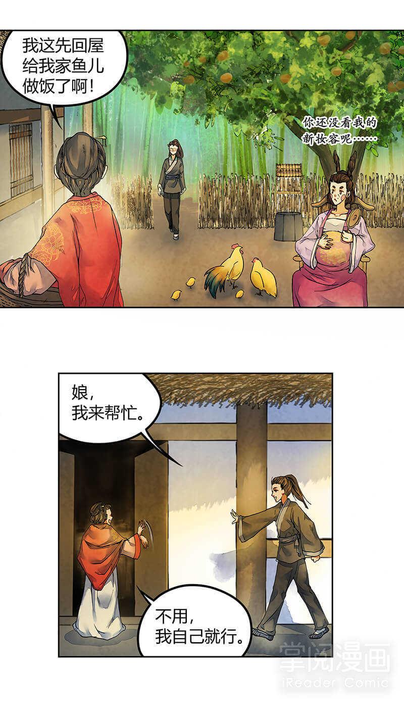 逍遥游第13话  颦眉难语心惆怅 第 4