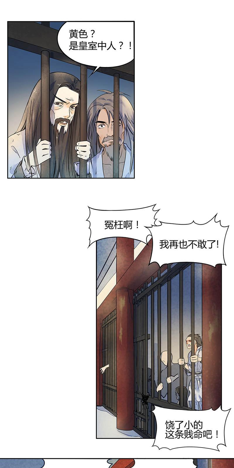 逍遥游第2话  引子 天子仁心亲行狱 第 19