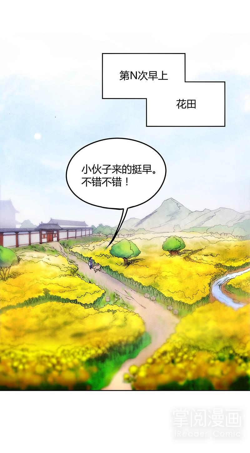 逍遥游第25话  护全女帝未羽时 第 2