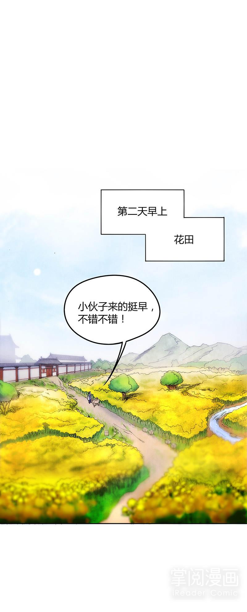 逍遥游第24话  屡战屡败终不悔 第 19