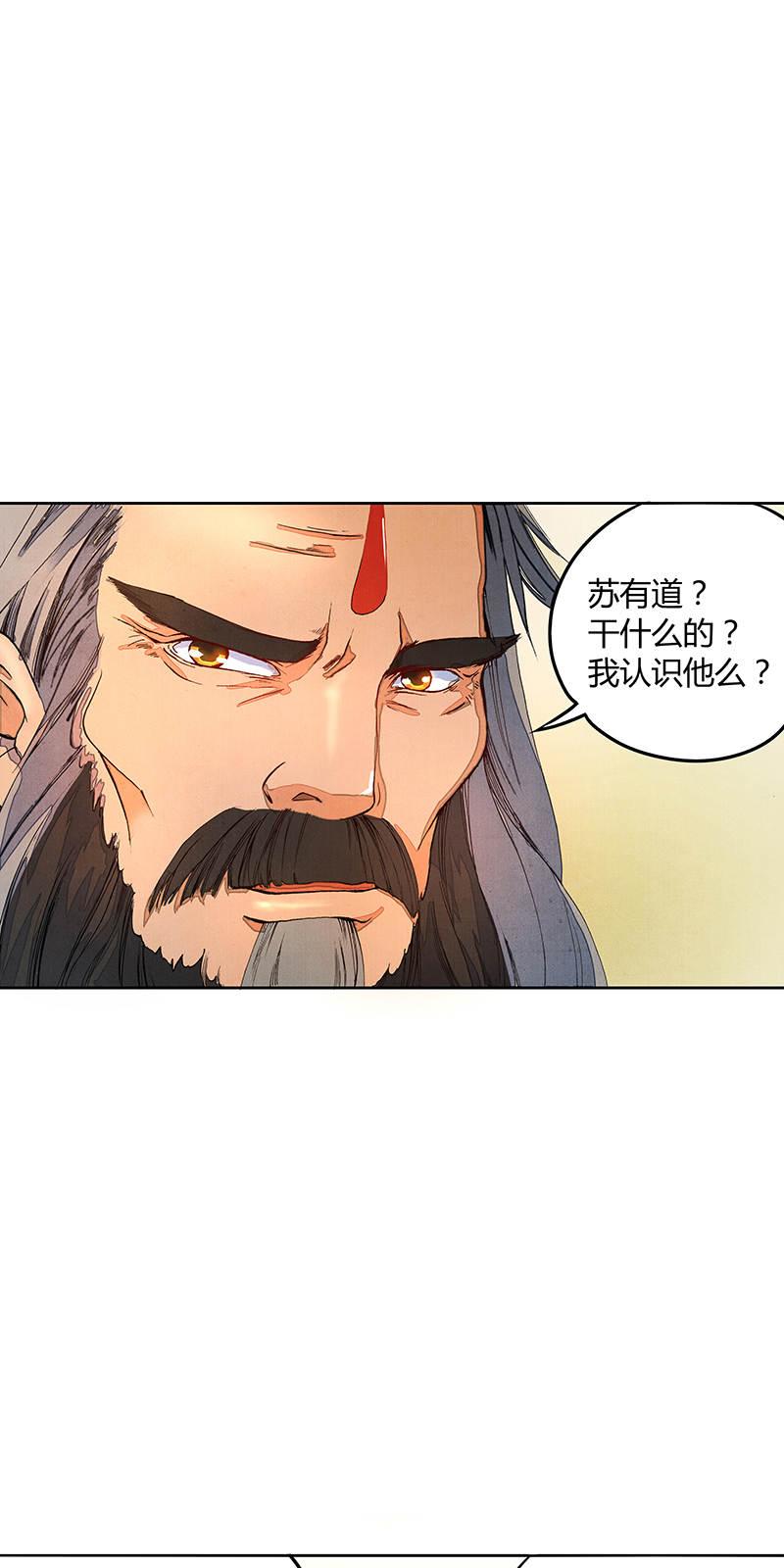逍遥游第28话  武府堂前充神算 第 7