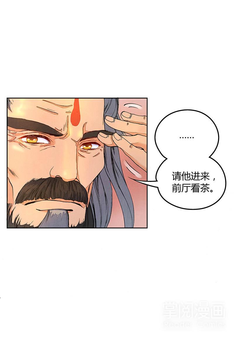 逍遥游第28话  武府堂前充神算 第 9