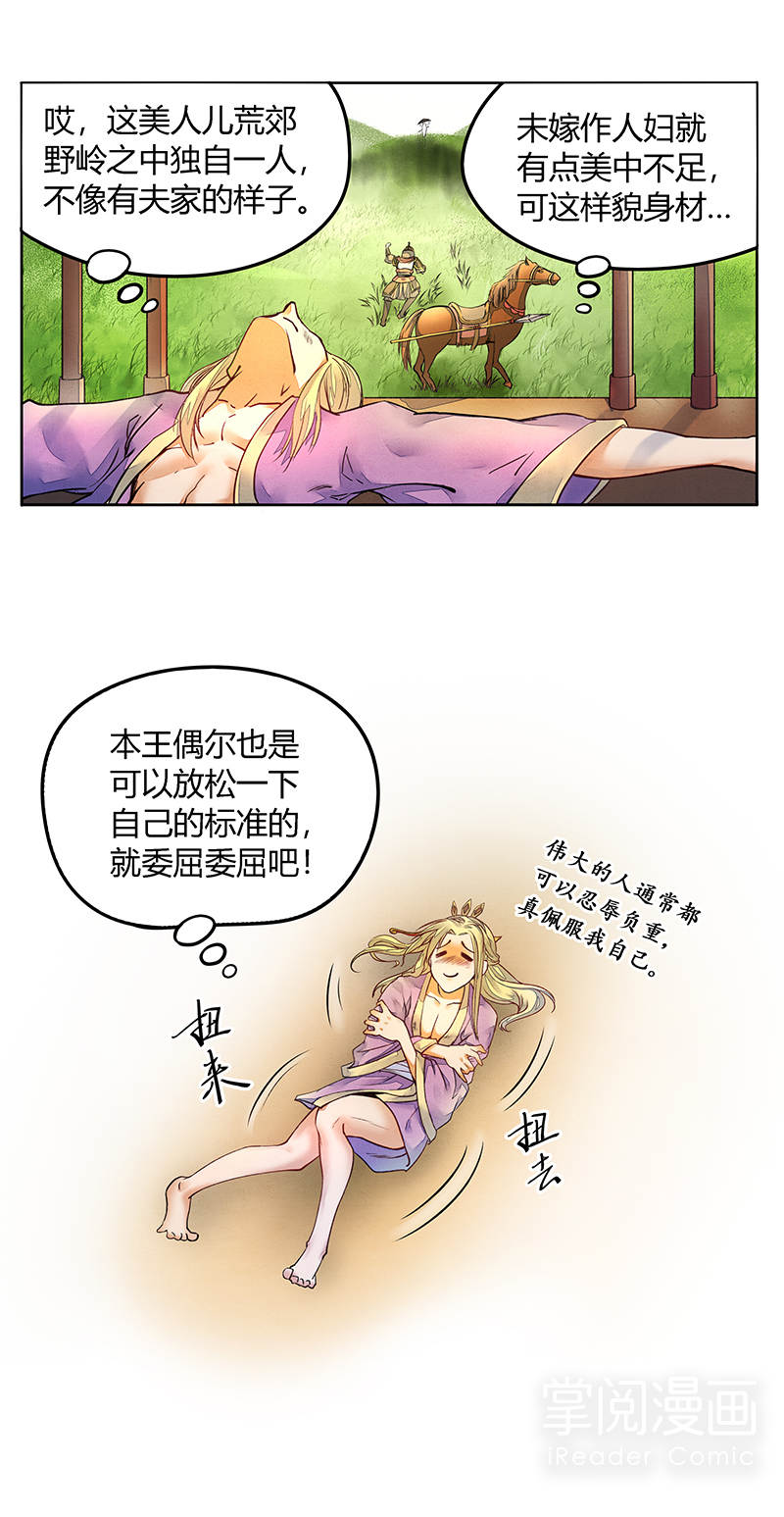 逍遥游第12话  鲜衣怒马惊鸿去 第 9