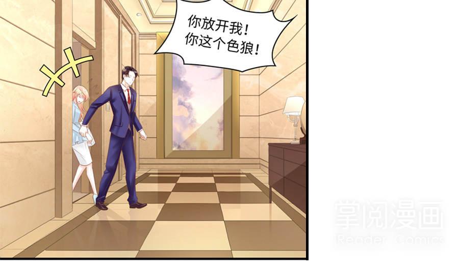 总裁大人丧偶了第1话  预告+福利3连 第 8