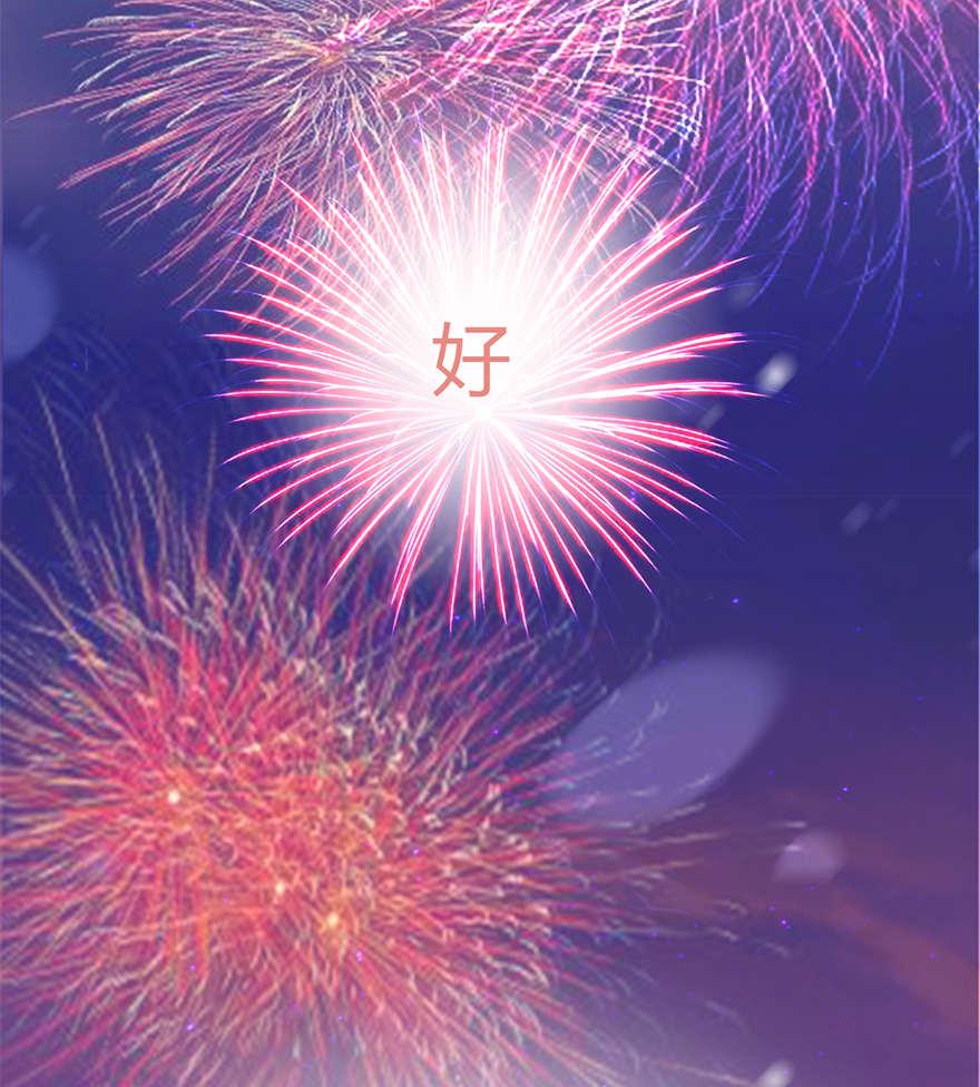万丈光芒不及你第20话  狗年春节特别番外 第 12