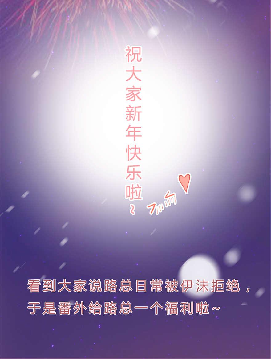 万丈光芒不及你第20话  狗年春节特别番外 第 13