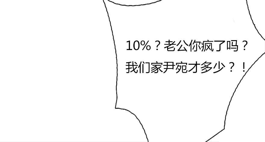 万丈光芒不及你第23话  10%尹家股份给你了 第 23