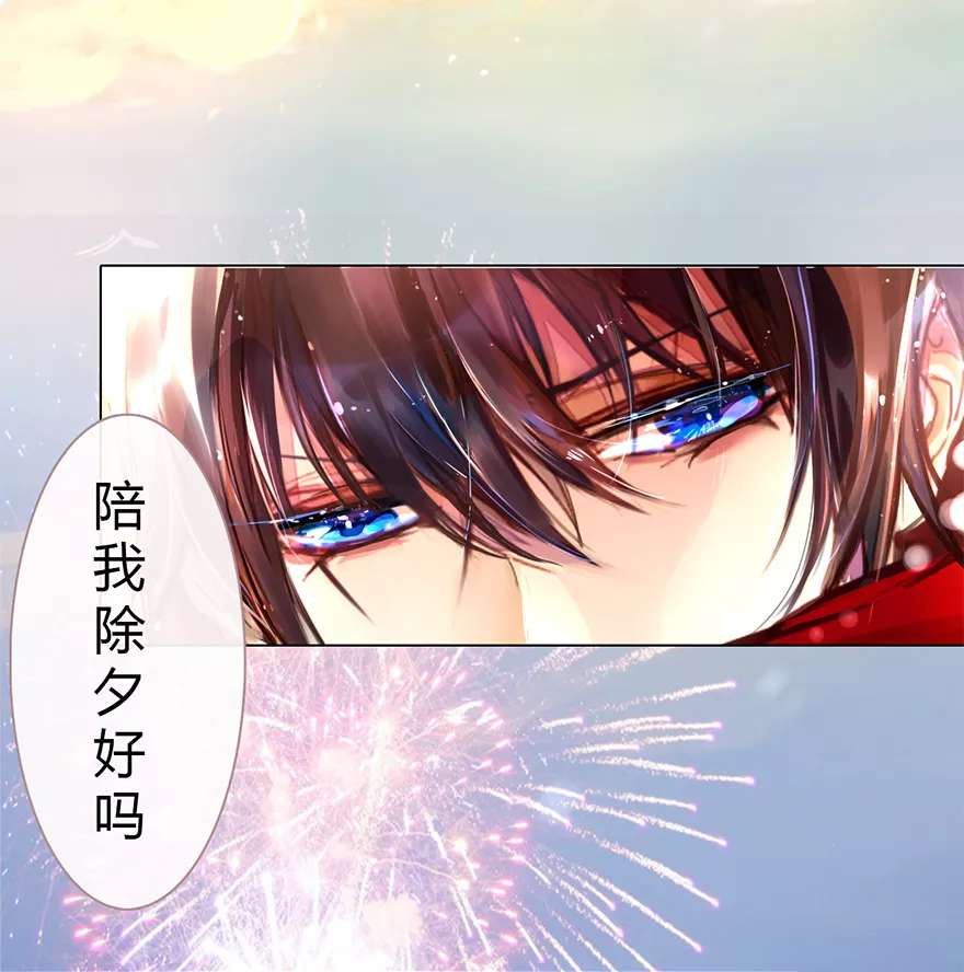 万丈光芒不及你第20话  狗年春节特别番外 第 10