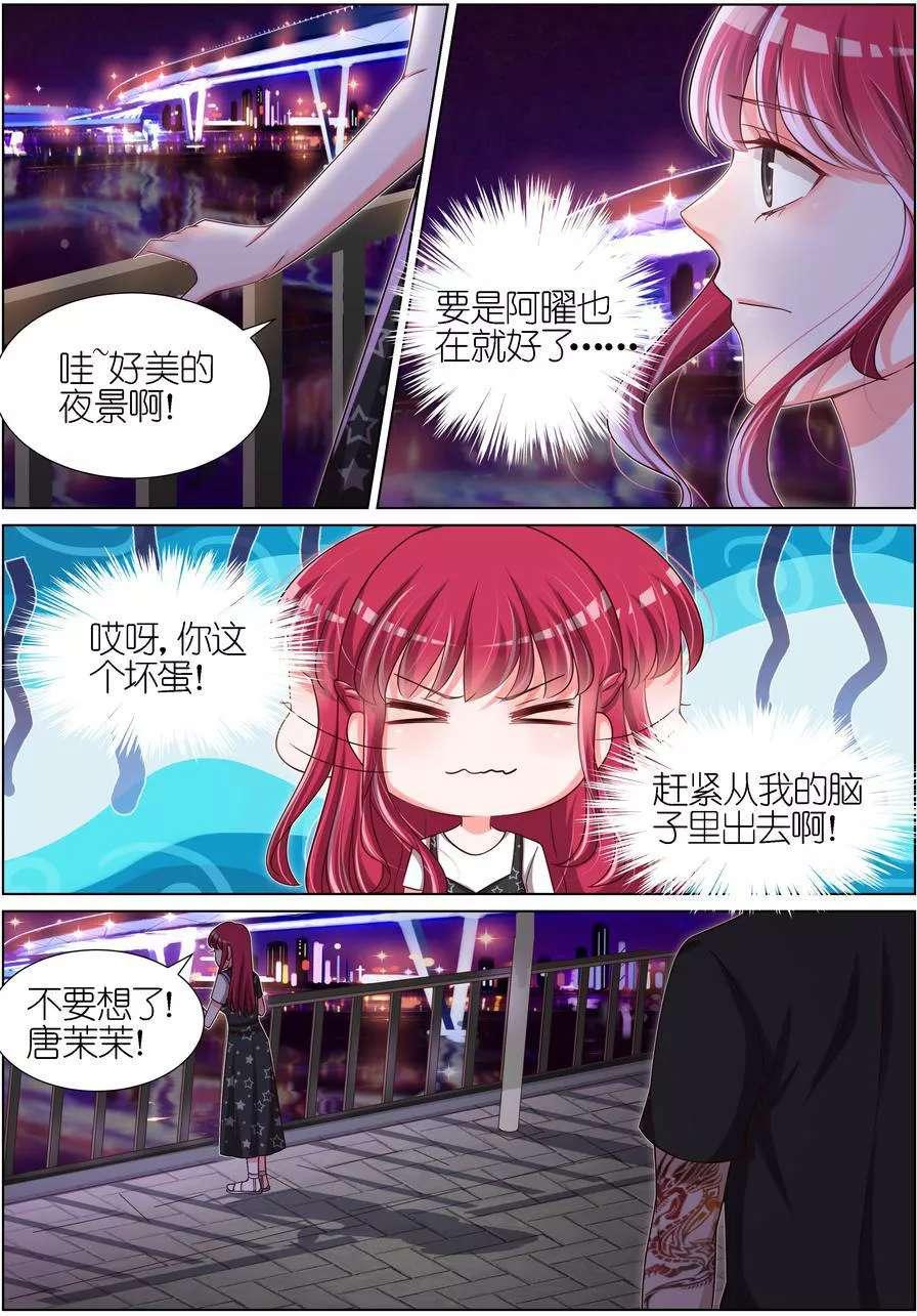 王牌校草第100话   第 9