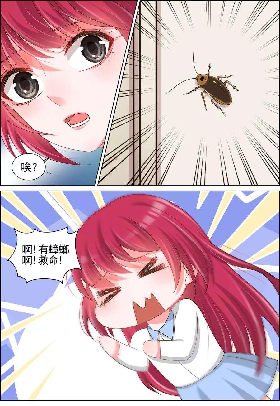 王牌校草第201话   第 4