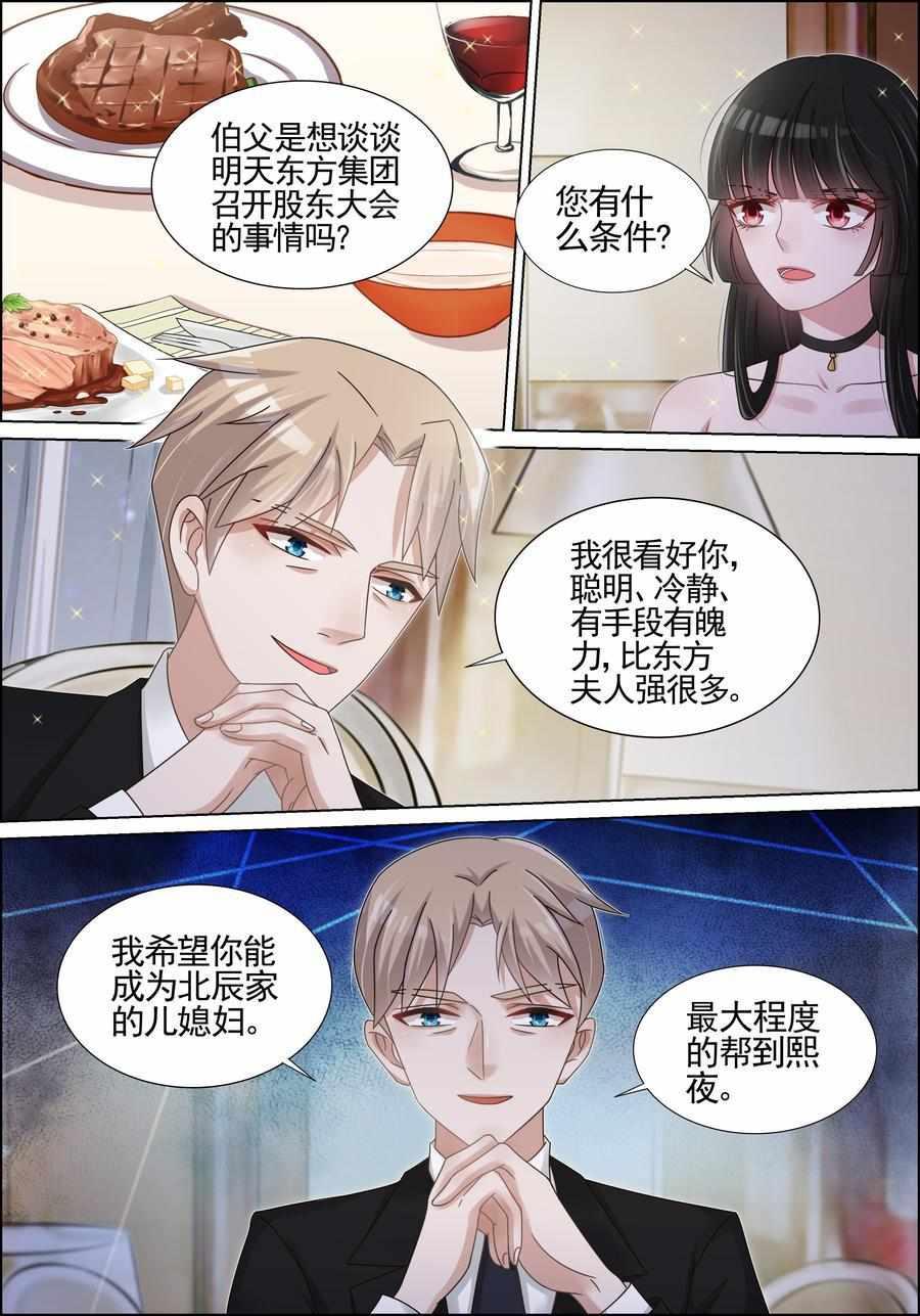 王牌校草第202话   第 3