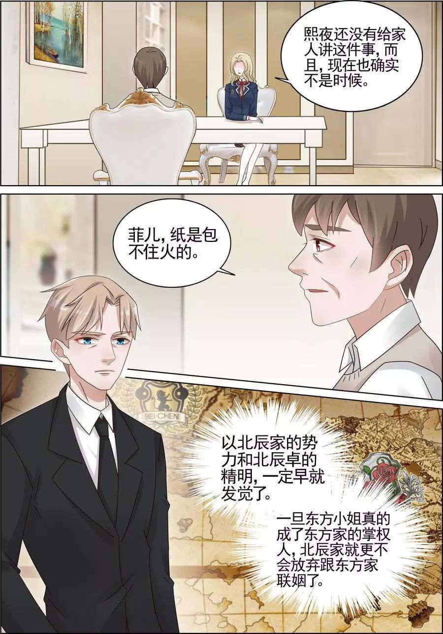 王牌校草第191话   第 8