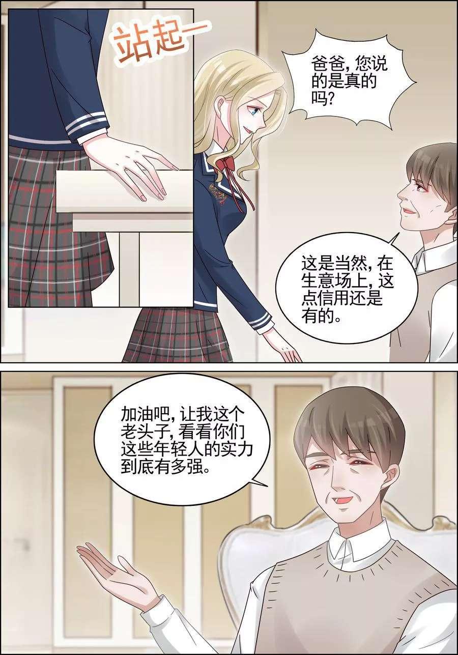 王牌校草第191话   第 10