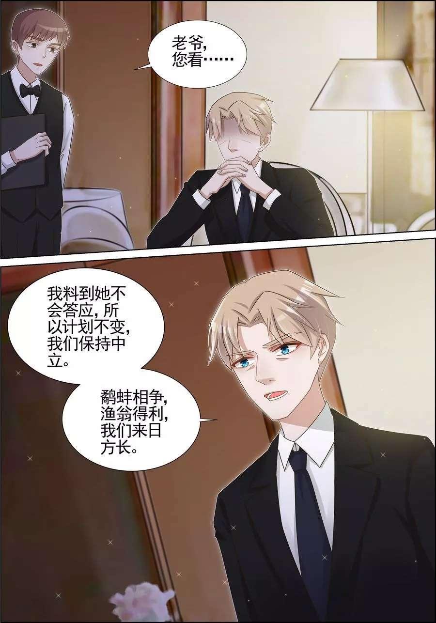 王牌校草第202话   第 8