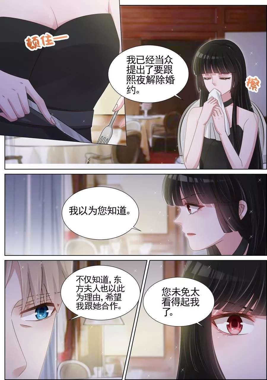 王牌校草第202话   第 4