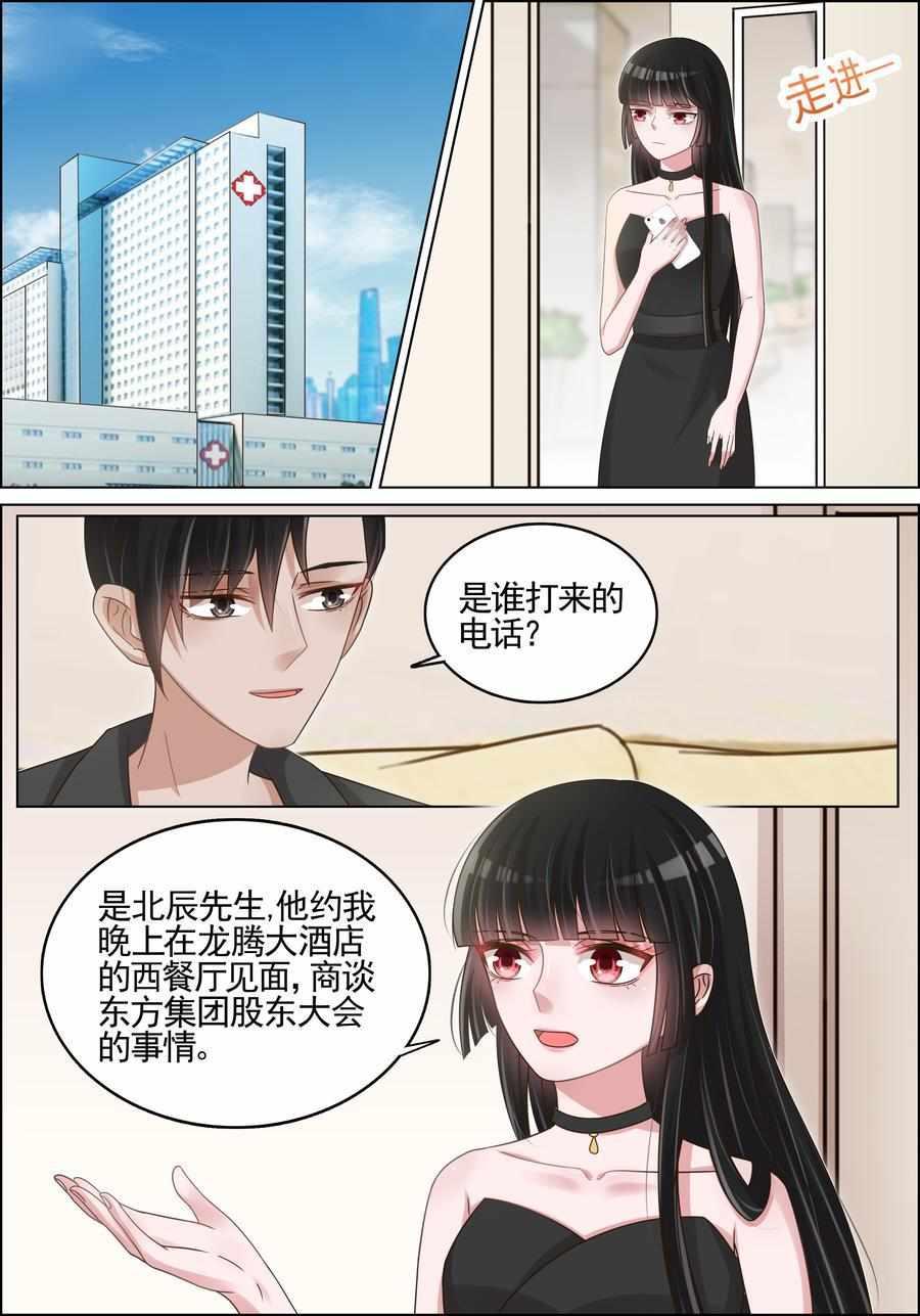 王牌校草第201话   第 1