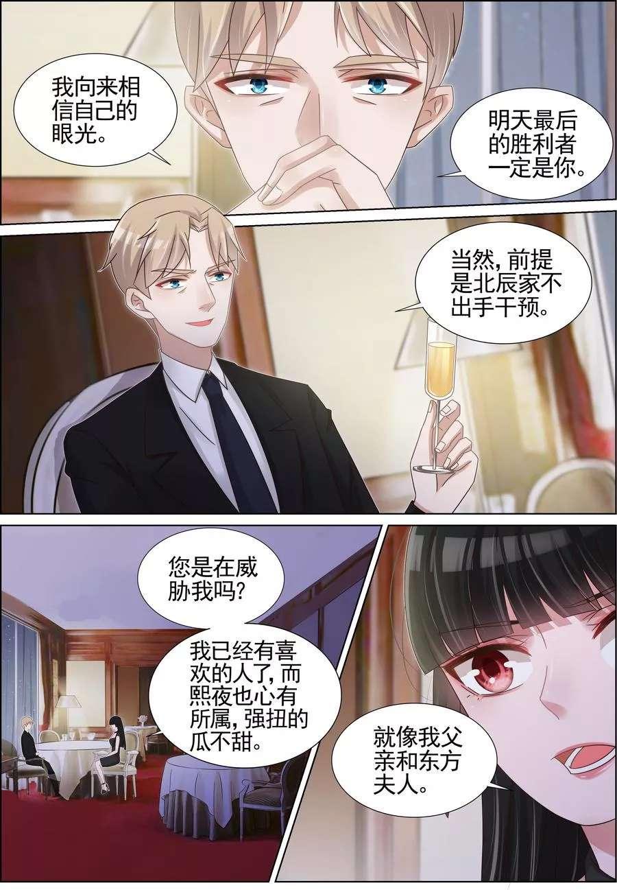 王牌校草第202话   第 5