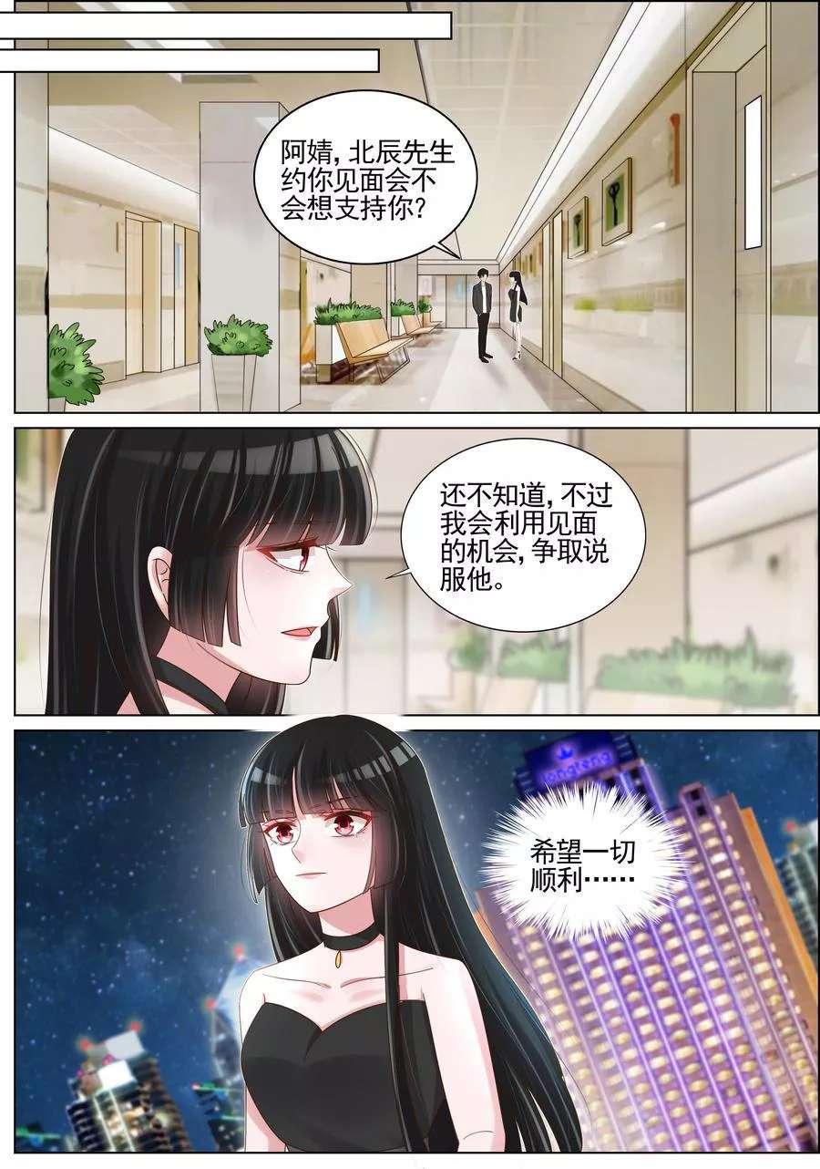 王牌校草第201话  第198话 第 8