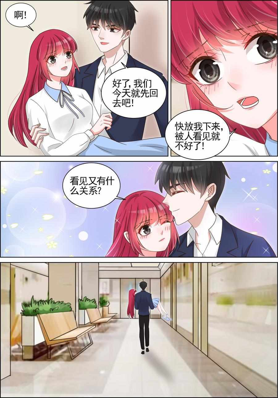 王牌校草第201话   第 7