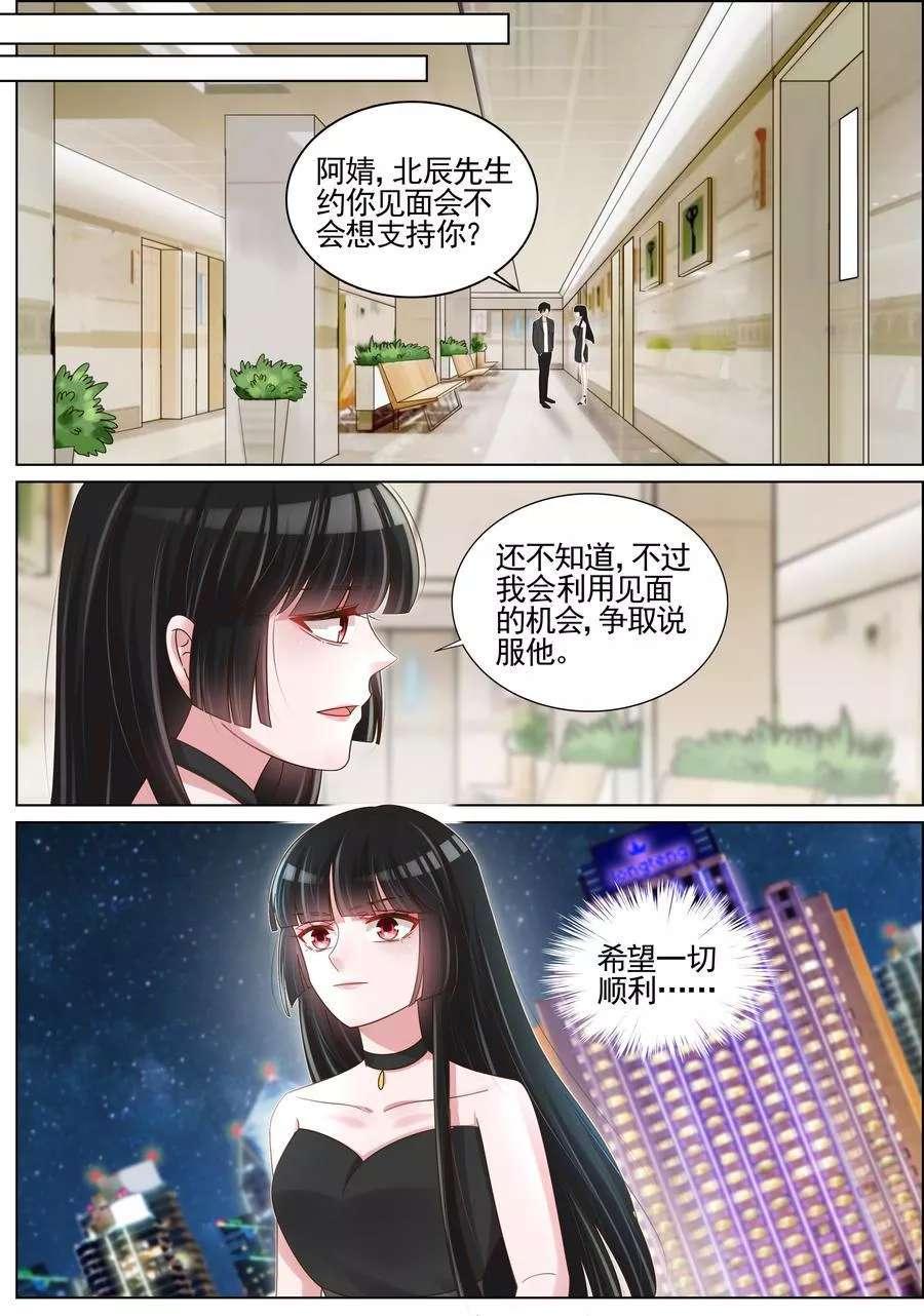 王牌校草第201话   第 8