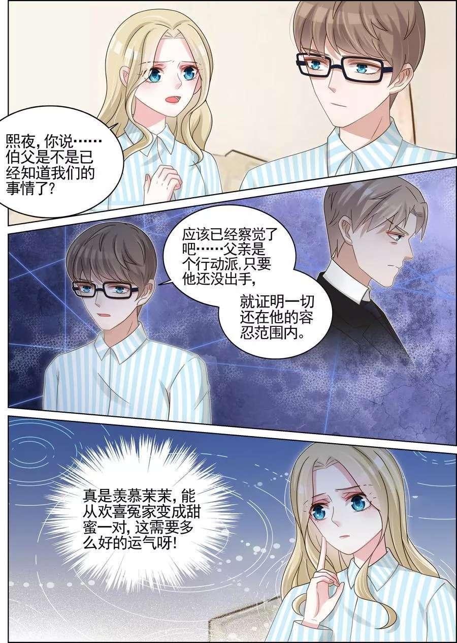 王牌校草第201话   第 2