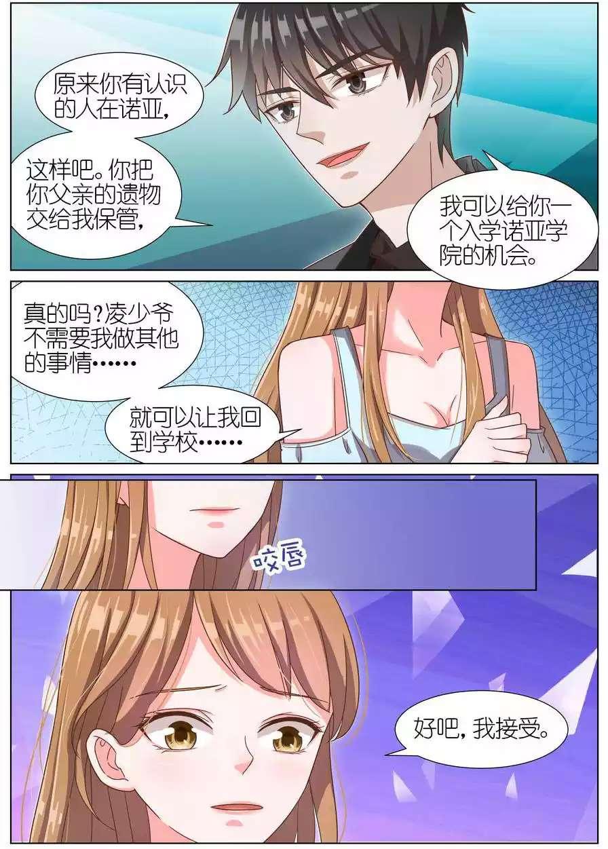 王牌校草第58话   第 7
