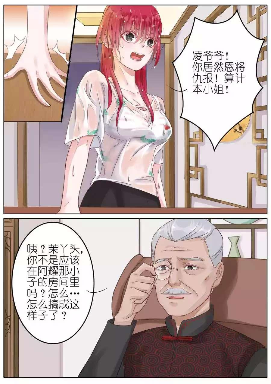 王牌校草第3话   第 5