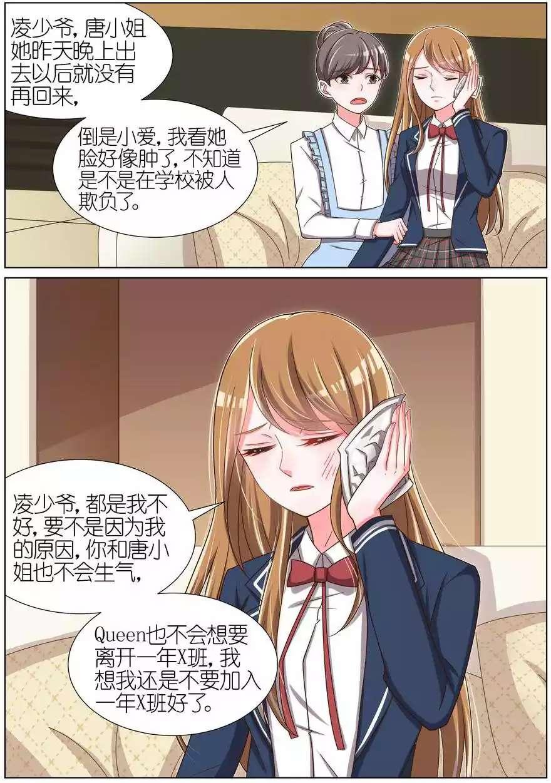 王牌校草第63话   第 6