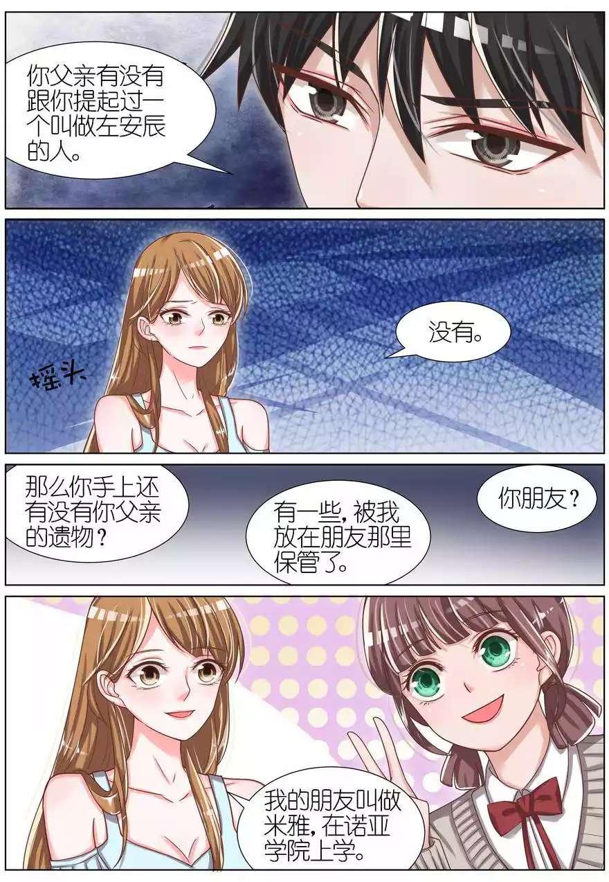 王牌校草第58话   第 6
