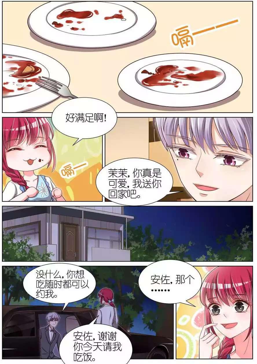 王牌校草第69话   第 7