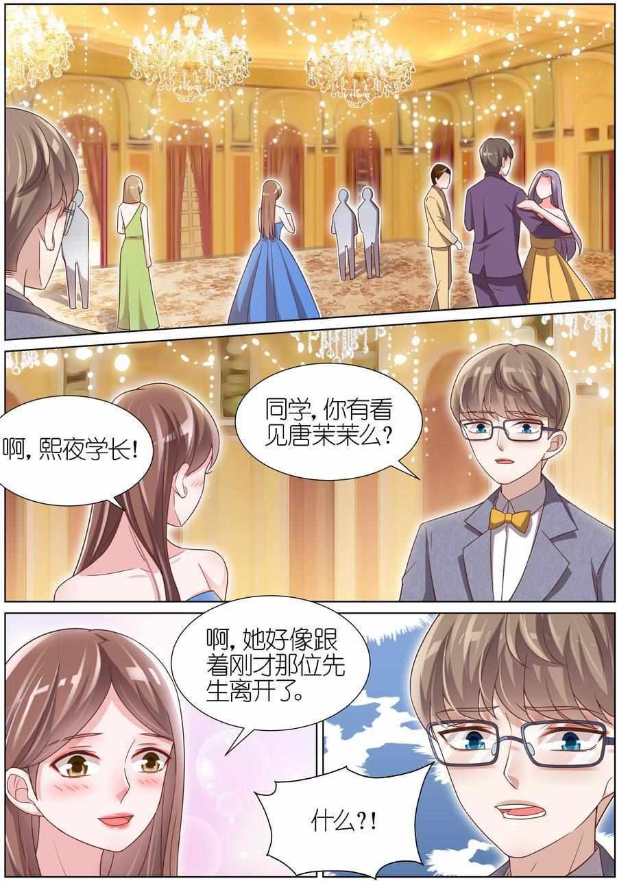 王牌校草第100话   第 7