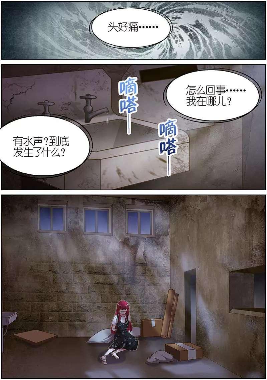 王牌校草第101话   第 2