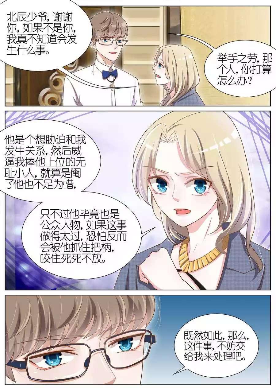 王牌校草第51话   第 6