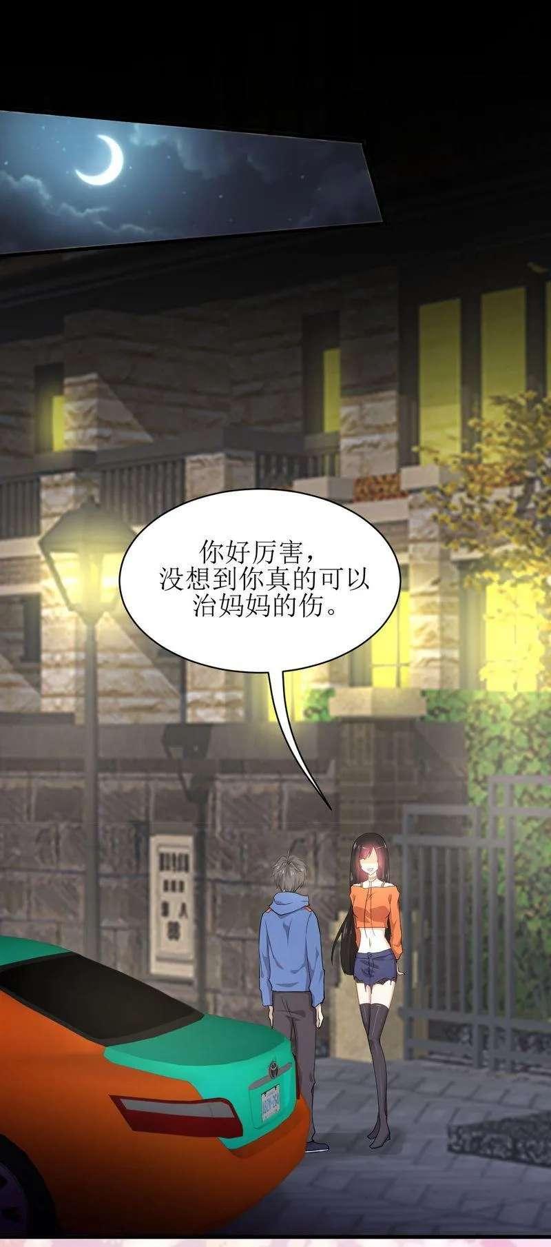 本剑仙绝不吃软饭第15话  第14话 交锋 第 30