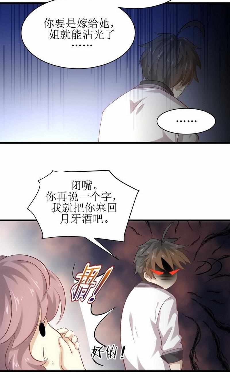 本剑仙绝不吃软饭第9话  第8话 狂野男人 第 28