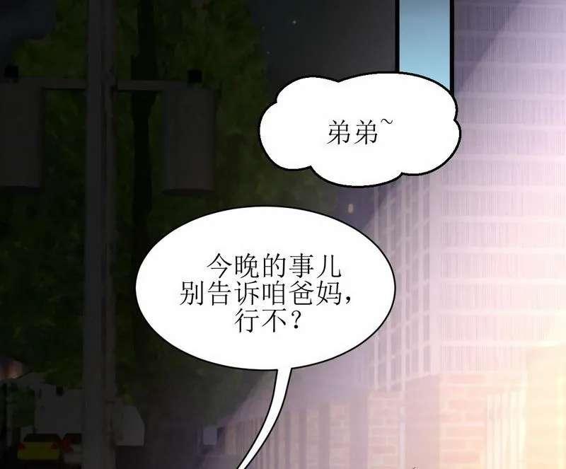 本剑仙绝不吃软饭第9话  第8话 狂野男人 第 23