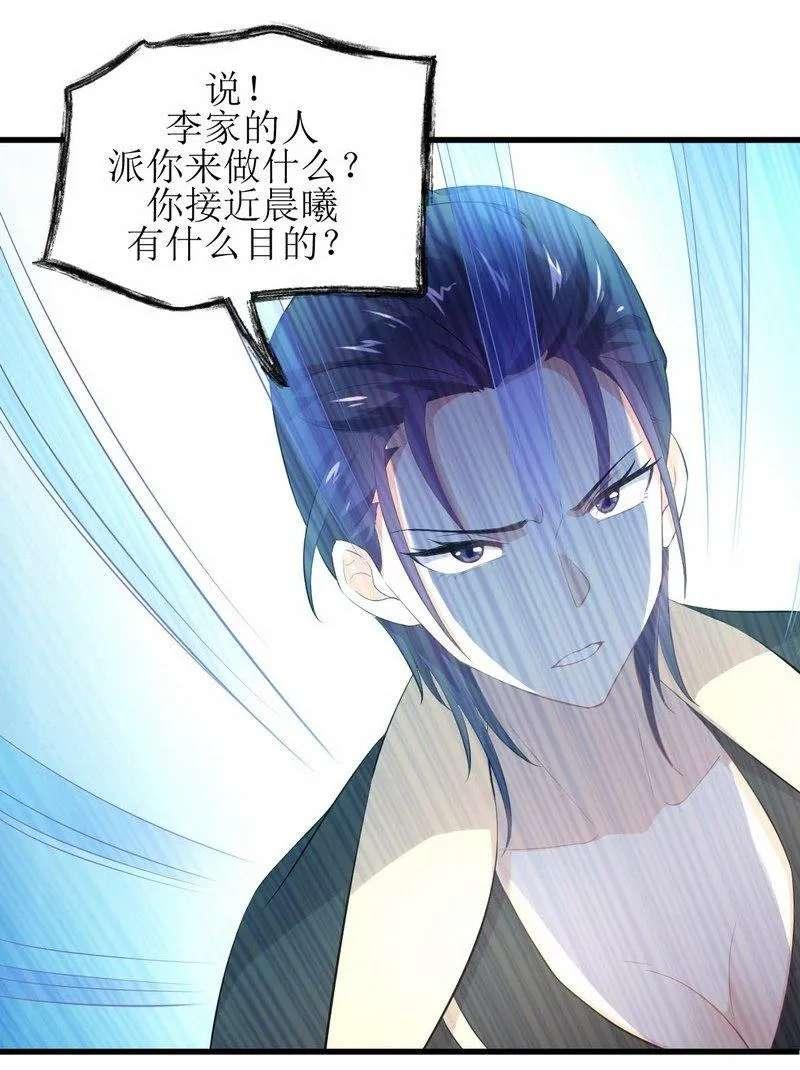 本剑仙绝不吃软饭第15话  第14话 交锋 第 9