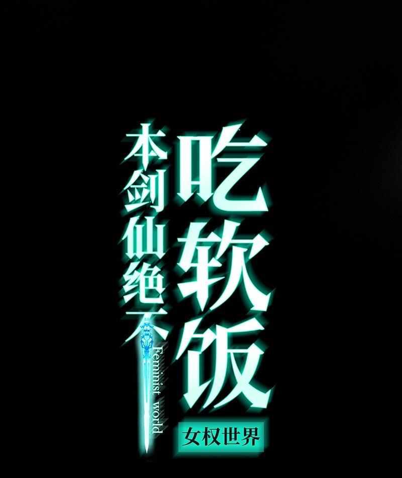 本剑仙绝不吃软饭第23话  第22话 一夜春宵 第 1