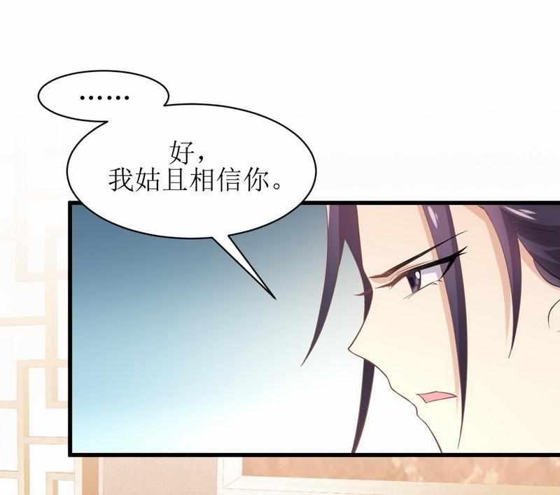 本剑仙绝不吃软饭第15话  第14话 交锋 第 12