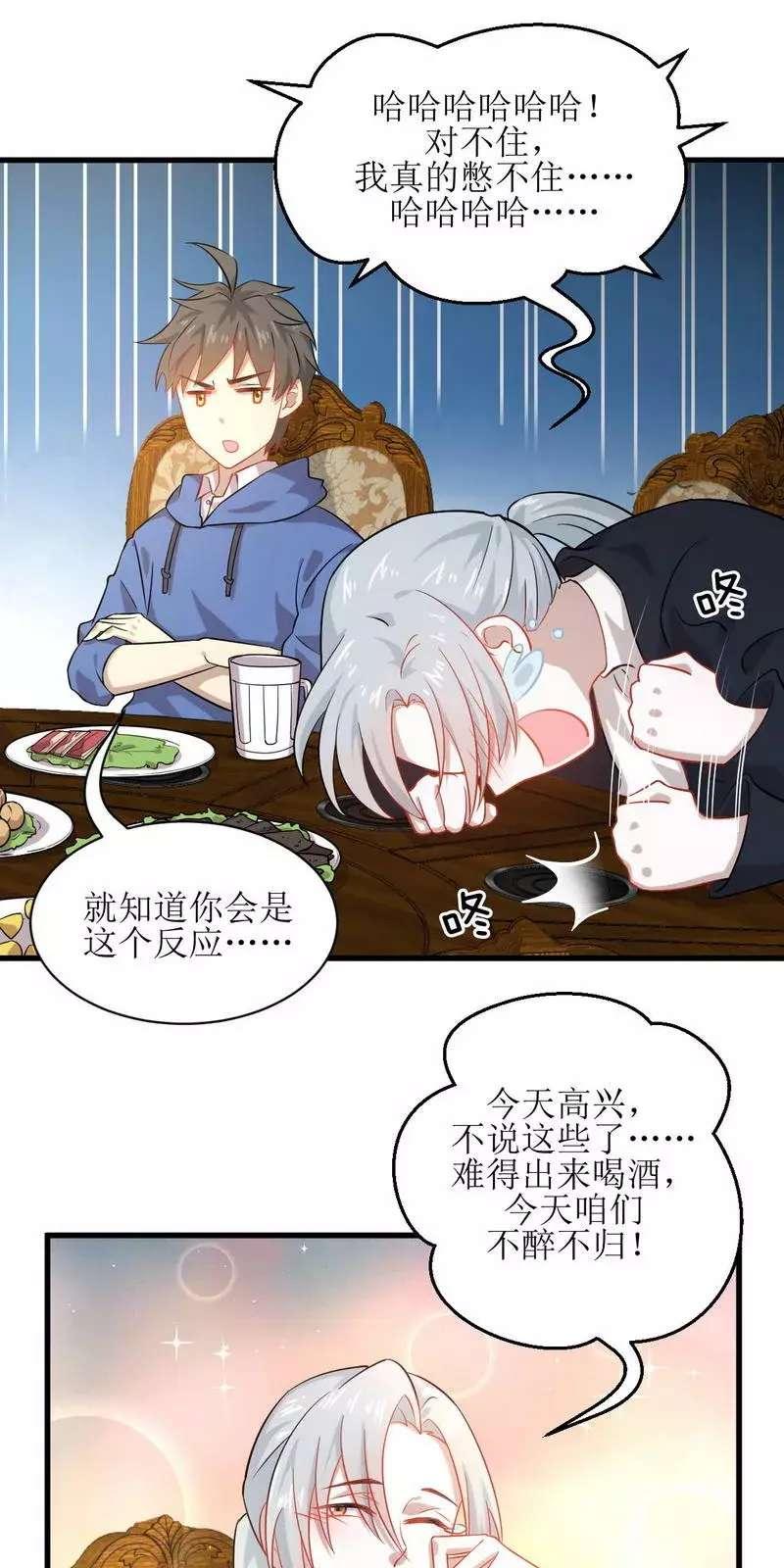 本剑仙绝不吃软饭第36话  第35话 醉酒 第 8