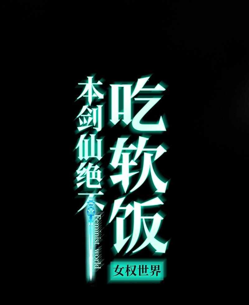 本剑仙绝不吃软饭第9话  第8话 狂野男人 第 1