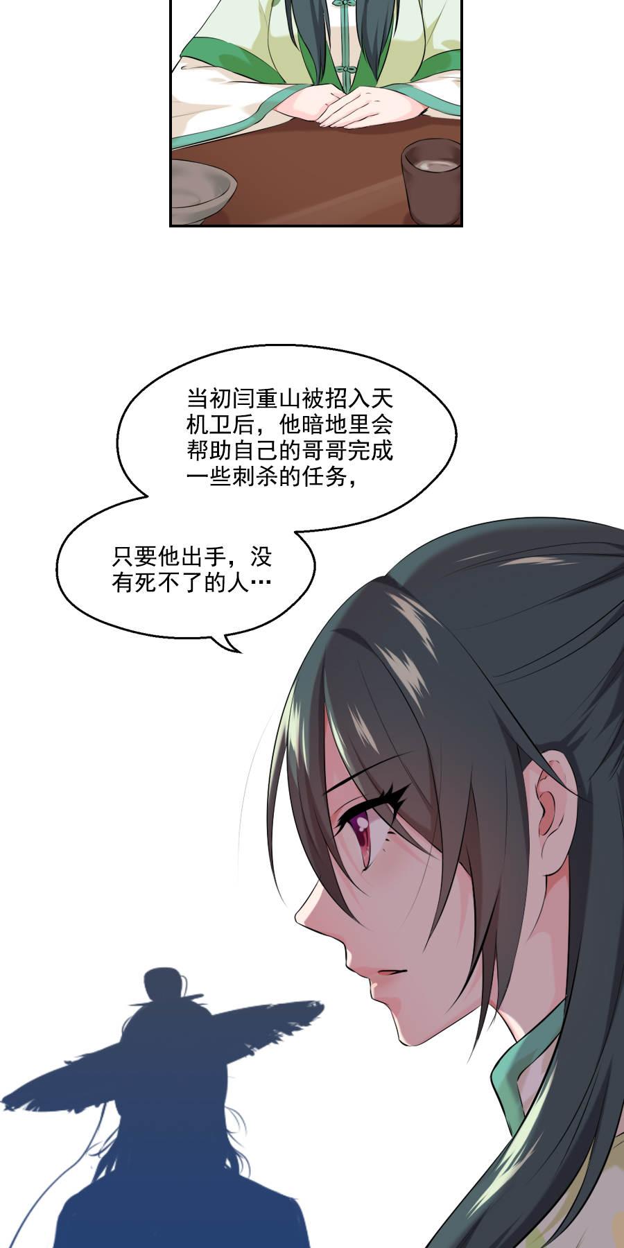 盛世帝王妃第27话  吃蟹蟹  + 时尚教主活动 第 15