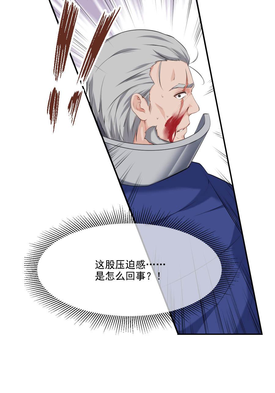 盛世帝王妃第25话  这张弓......你还认得吗 第 18