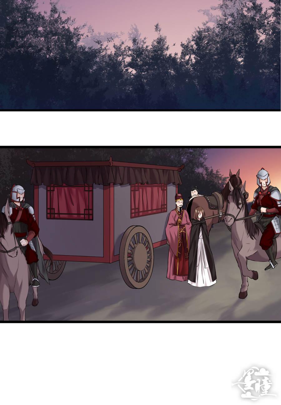 盛世帝王妃第14话  可怜的女人 第 24