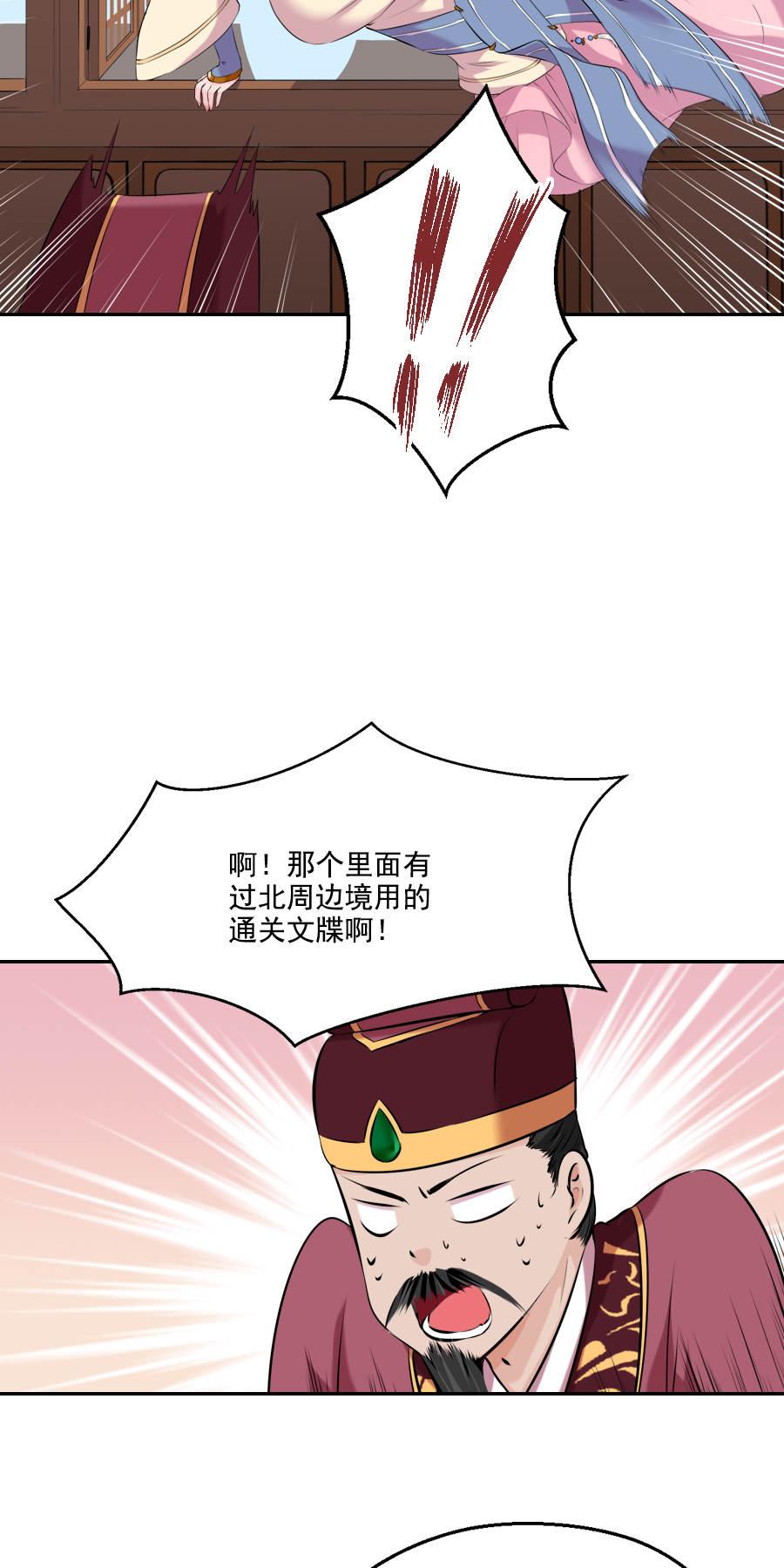 盛世帝王妃第27话  吃蟹蟹  + 时尚教主活动 第 27