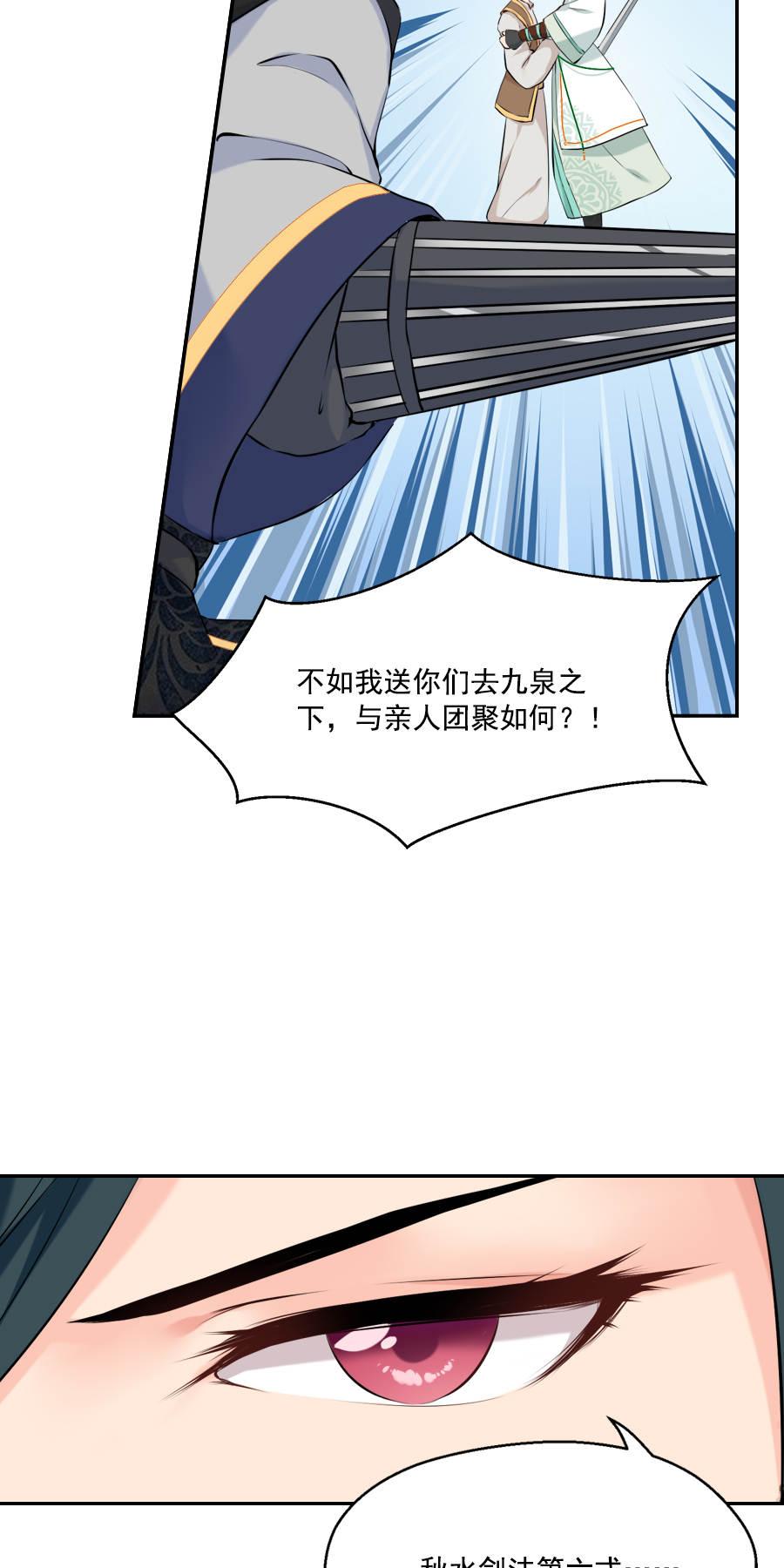 盛世帝王妃第32话  这身西域服装太碍事了 第 8